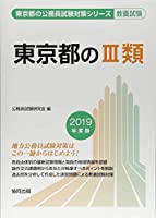 東京都の3類 2019年度版 (東京都の公務員試験対策シリーズ)