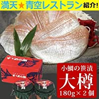 小鯛の笹漬け(ささ漬)(大樽)2個入り【高電圧凍結品・冷凍便でお届け】[_210102_]