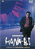 HANA-BI [DVD] 画像