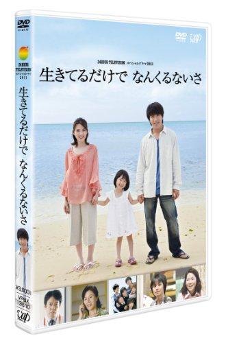 村上信五 24 HOUR TELEVISION スペシャルドラマ2011「生きてるだけで なんくるないさ」 [DVD]