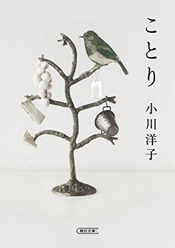 ことり (朝日文庫) 小川洋子