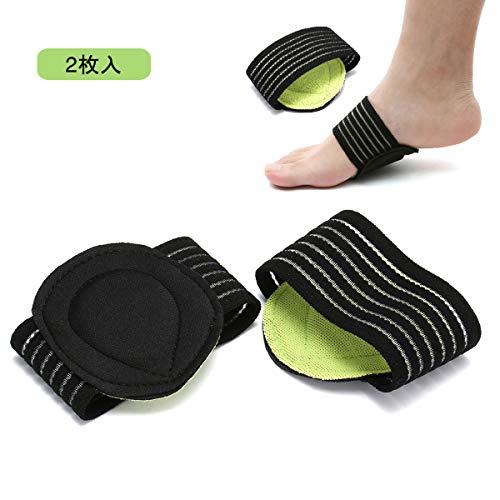 扁平足サポーター 偏平足アーチサポーター 足底筋膜炎・足裏の痛み疲れを軽減される土踏まず矯正 材 フリーサイズ 男女兼用 サイズ調整可能 - 2個セット