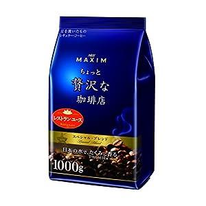 AGF マキシム レギュラーコーヒーちょっと贅沢な珈琲店 豊かなコクのスペシャル・ブレンド 1kg