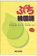 CD付 ぷち韓国語 単行本