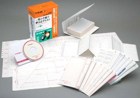 夢手帳☆熊谷式(クマガイスタイル)スターターパック2007年度版