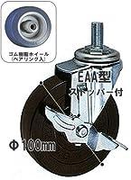 キャスター:東正車輌ゴールドキャスター:ネジ込車輪:100mmゴム(樹脂ホイール)(ベアリング入)ストッパー付(ねじ:M12×P1.75):EAA-100NRB-S-M12×P1.75