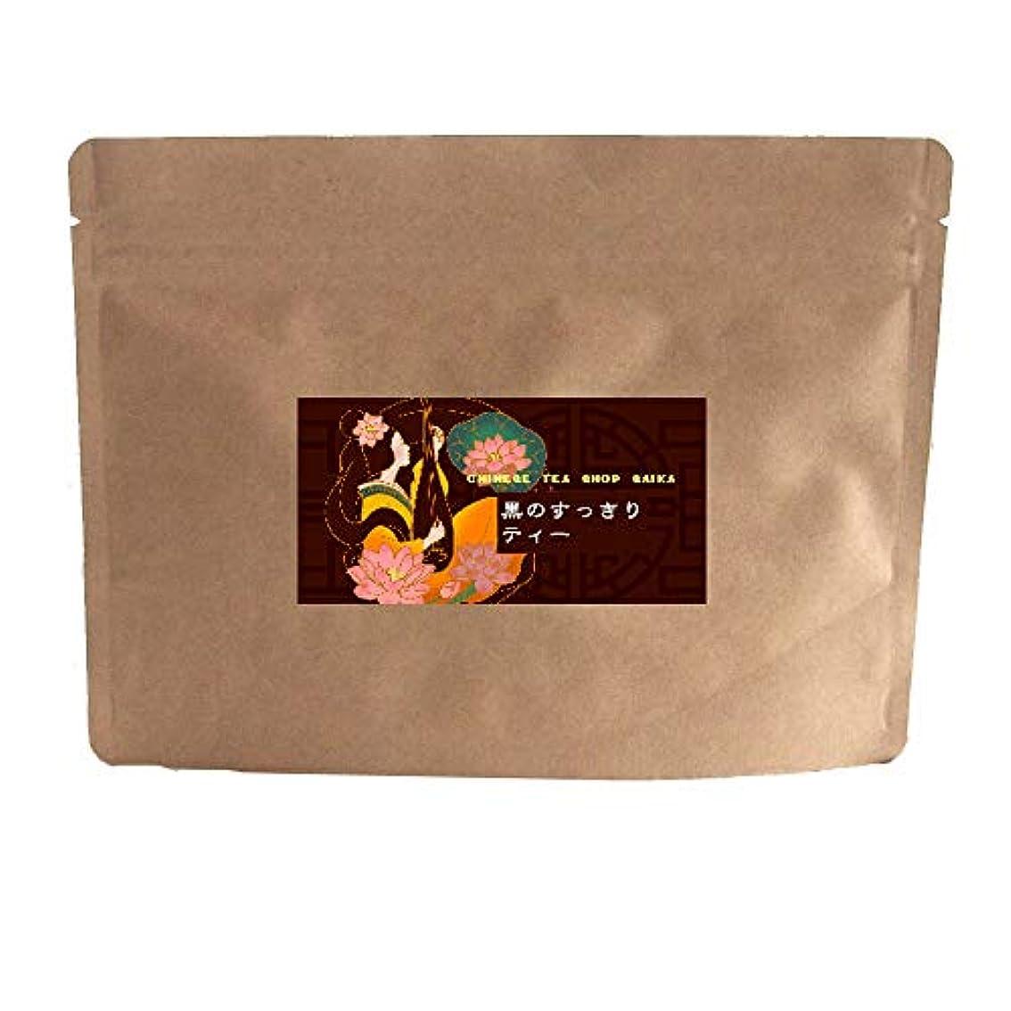 権限シリング染色チャコールクレンズティー 黒のすっきりティー100g 炭配合 炭パウダー チャコールクレンズ ダイエット炭ダイエット