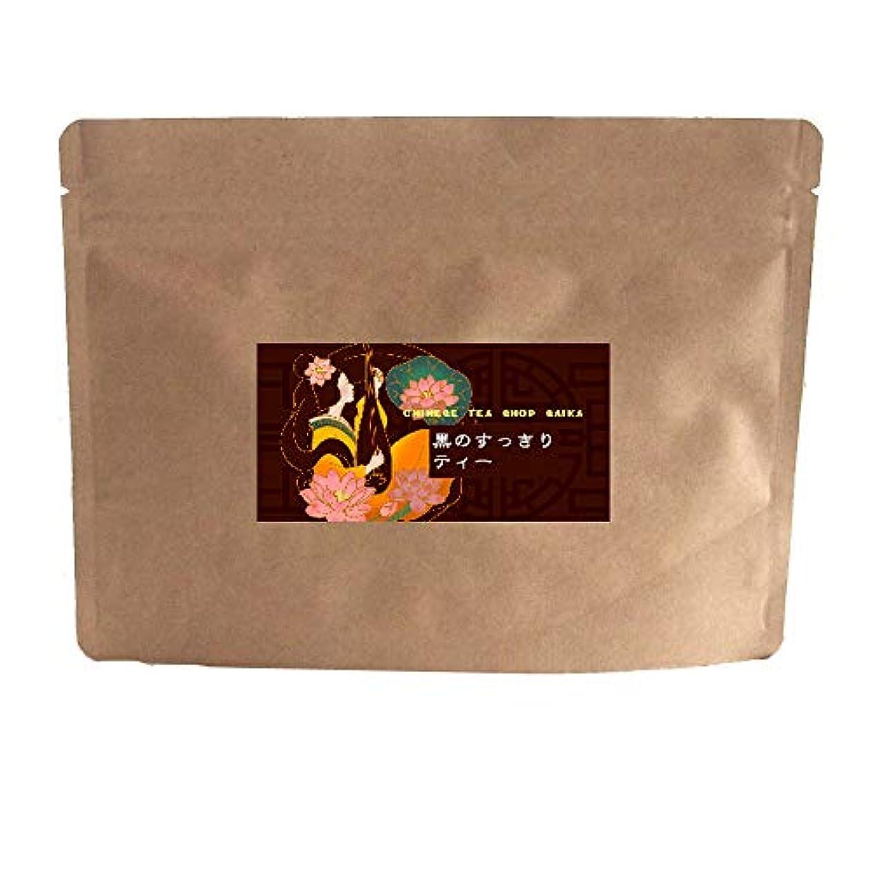 同様のシエスタ人種チャコールクレンズティー 黒のすっきりティー100g 炭配合 炭パウダー チャコールクレンズ ダイエット炭ダイエット