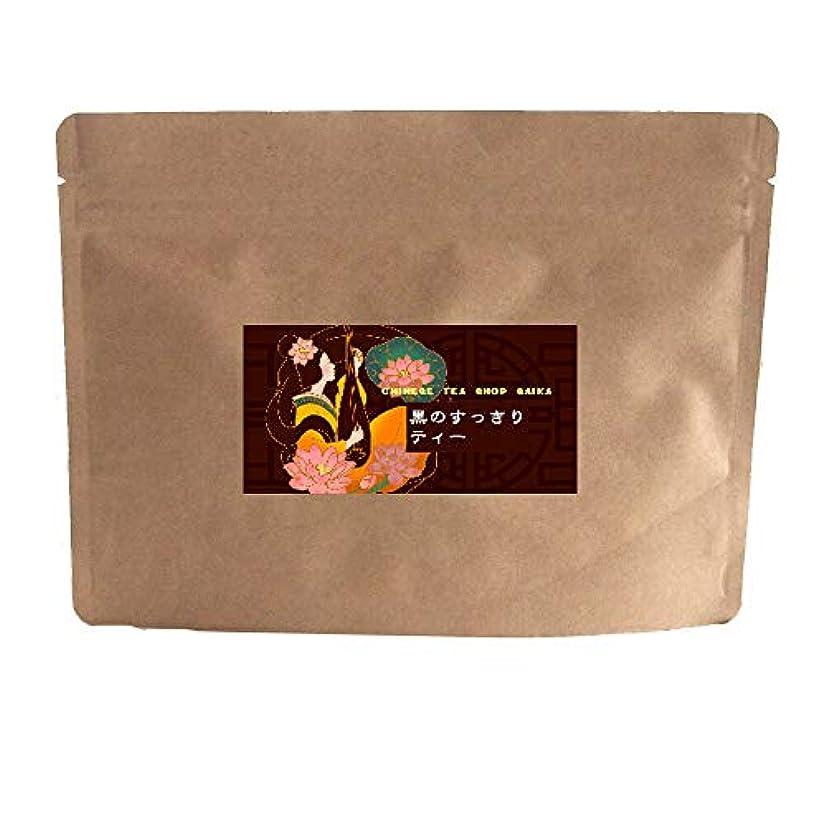 審判矩形利益チャコールクレンズティー 黒のすっきりティー100g 炭配合 炭パウダー チャコールクレンズ ダイエット炭ダイエット