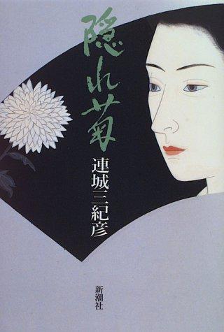 隠れ菊の詳細を見る
