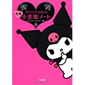 クロミちゃんの恋愛小悪魔ノート