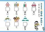 ドラえもん はじめての漢字ドリル 1年生 画像