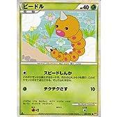ビードル ポケモンカードゲーム ハートゴールドコレクション pcHG-01