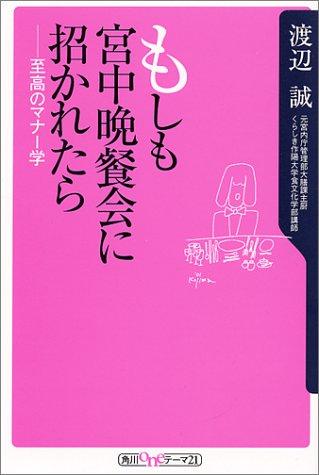もしも宮中晩餐会に招かれたら―至高のマナー学 (角川oneテーマ21)