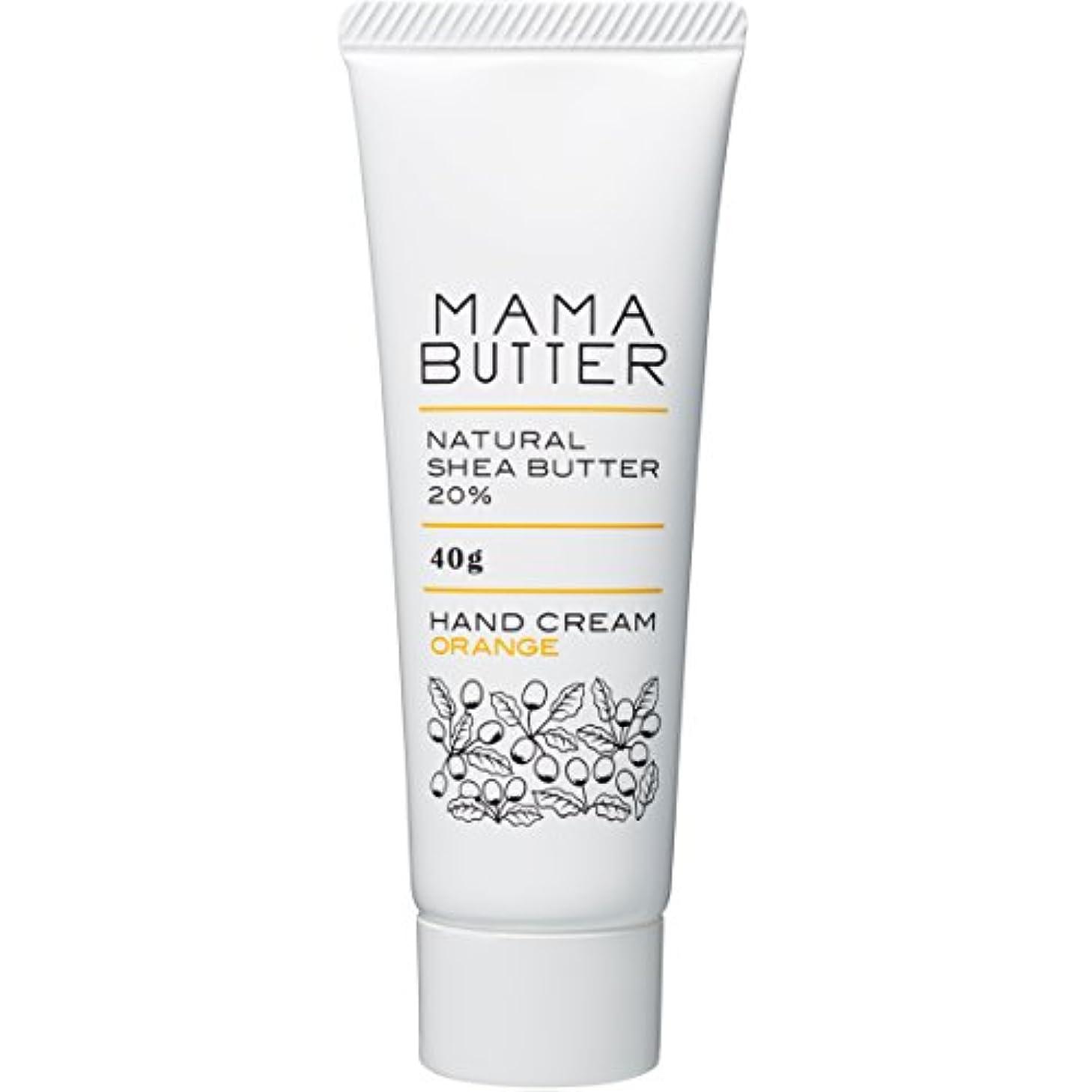 陰気現像一般ママバター ハンドクリーム オレンジ 40g