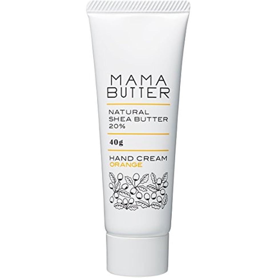 外側感情の常習者ママバター ハンドクリーム オレンジ 40g