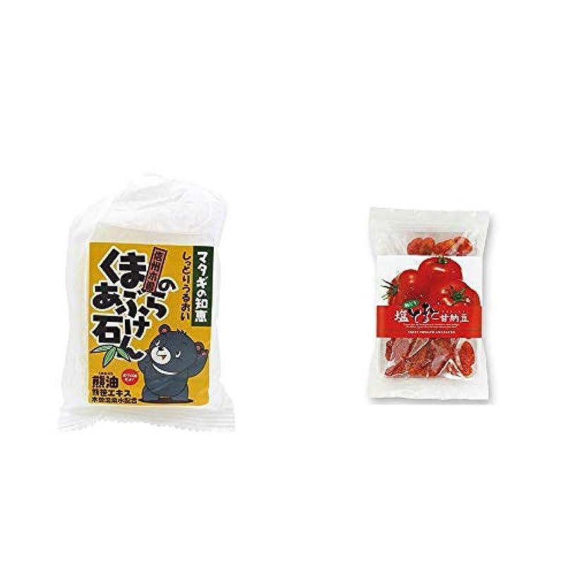 叱る貫通する副産物[2点セット] 信州木曽 くまのあぶら石けん(80g)?朝どり 塩とまと甘納豆(150g)