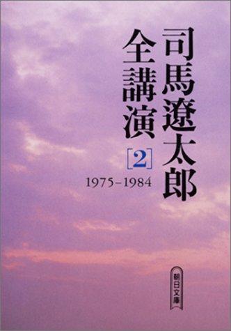 司馬遼太郎全講演〈2〉1975‐1984 (朝日文庫)の詳細を見る