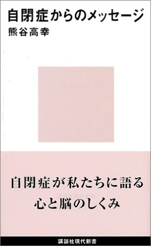 自閉症からのメッセ-ジ (講談社現代新書)の詳細を見る