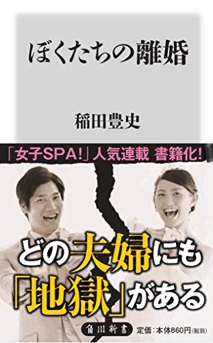 ぼくたちの離婚 (角川新書)
