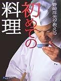 野崎洋光が教える初めての料理