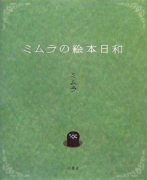 ミムラの絵本日和