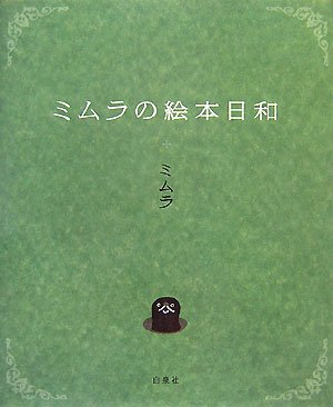 ミムラの絵本日和の詳細を見る