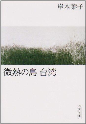 微熱の島 台湾 (朝日文庫)の詳細を見る