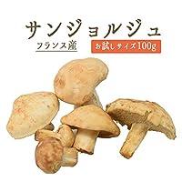 東京468食材 サンジョルジュ (キシメジ科) <フランス産> 【100g】【冷蔵品】