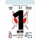 キングコーポレーション 2021年 カレンダー 日めくり 日めくりカレンダー 3号 175×95mm KC68336