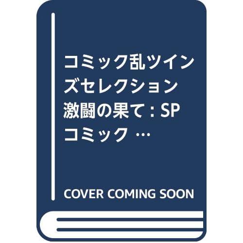コミック乱ツインズセレクション 激闘の果て: SPコミックス SPポケットワイド