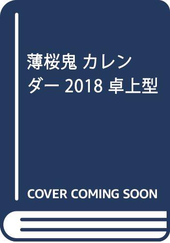 薄桜鬼 カレンダー2018 卓上型