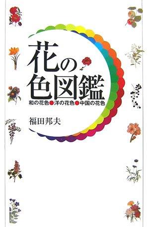 花の色図鑑