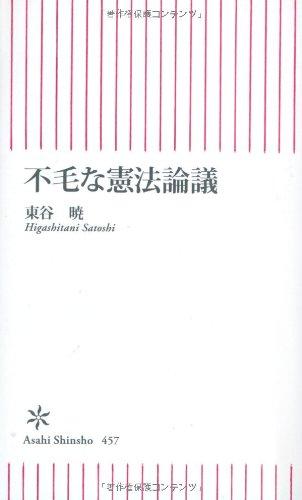 不毛な憲法論議 (朝日新書)の詳細を見る