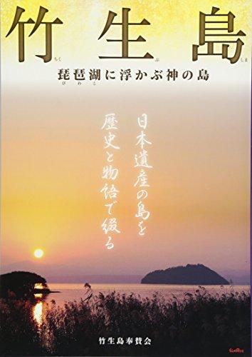 竹生島 琵琶湖に浮かぶ神の島