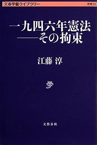 一九四六年憲法-その拘束 (文春学藝ライブラリー)
