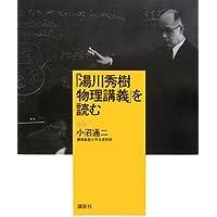 「湯川秀樹 物理講義」を読む (KS一般書)