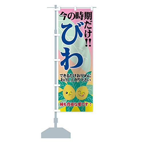 びわ のぼり旗 サイズ選べます(ショート60x150cm 左チチ)