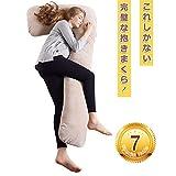 抱き枕 柔らかい 7字型 体にフィット だきまくら 横向き寝 いびき 枕 安眠グッズ エンゼルの抱き枕 背もたれ 抱きつきクッション ロング 洗える