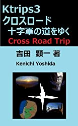 Ktrips3 クロスロード 十字軍の道をゆく Kユーラシア三部作 日本語版