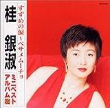 すずめの涙~ベサメムーチョ/桂銀淑ミニベストアルバム
