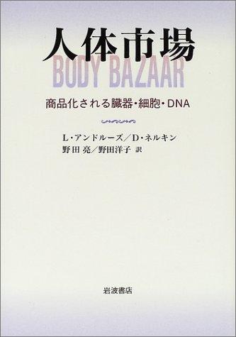 人体市場―商品化される臓器・細胞・DNAの詳細を見る