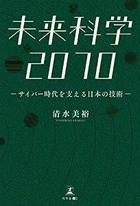未来科学2070―サイバー時代を支える日本の技術―