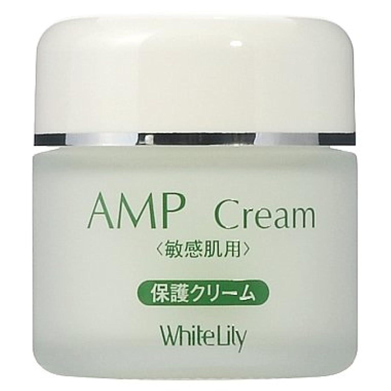 麻痺させる寄生虫可能性ホワイトリリー AMPクリーム 40g クリーム