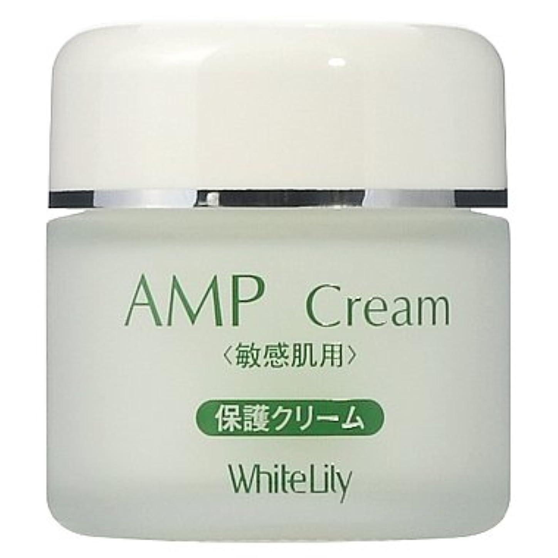 承知しました名門対人ホワイトリリー AMPクリーム 40g クリーム