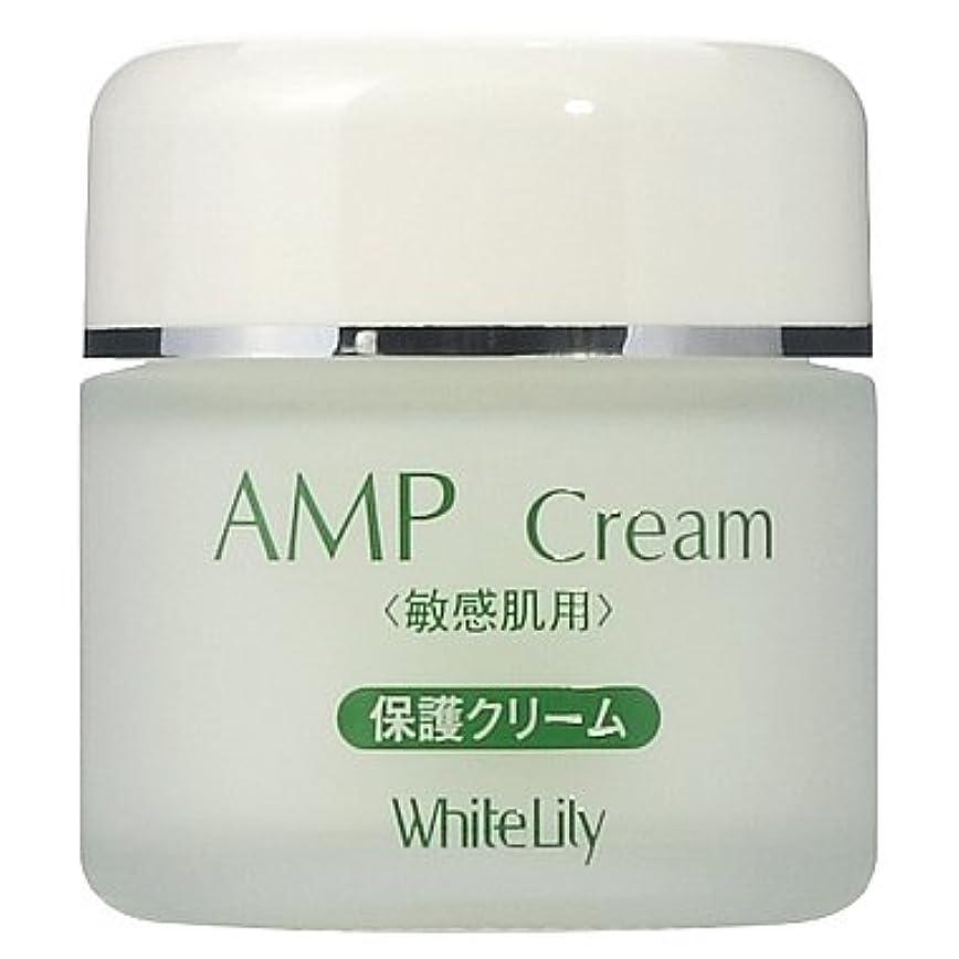 発揮する大洪水子孫ホワイトリリー AMPクリーム 40g クリーム