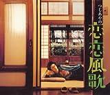 恋恋風歌 (CCCD)