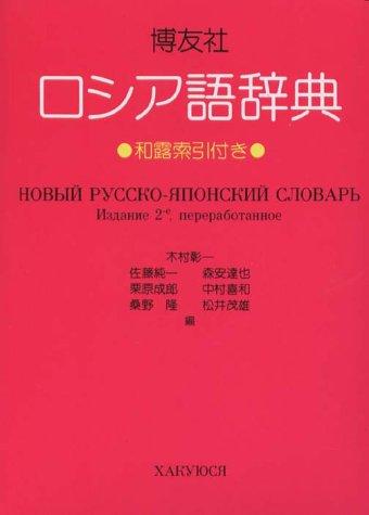 博友社ロシア語辞典