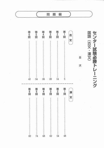 『センター試験必勝トレーニング国語〈古文・漢文〉』の1枚目の画像