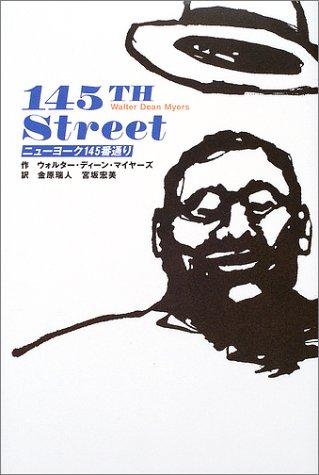 ニューヨーク145番通り (Y.A.Books)の詳細を見る